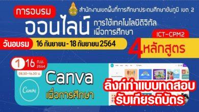 ลิงก์ทำแบบทดสอบ หลังอบรมออนไลน์ หลักสูตร Canva เพื่อการศึกษา วันที่ 16 กันยายน 2564 รับเกียรติบัตรจาก สพป.ชัยภูมิ เขต 2