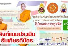 ลิงก์ทำแบบประเมิน รับเกียรติบัตร ขับเคลื่อนประเทศไทยใสสะอาด บูรณาการหลักธรรมสร้างสังคม บ-ว-ร ครั้งที่2 ดำเนินการโดย มมร. ร่วมกับสำนักงาน ป.ป.ช. วันที่ 22 กันยายน 2564 (ระบบจะเปิดให้ประเมินในเวลา 16.30 น.)