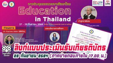 ด่วน!! ลิงก์แบบประเมิน รับเกียรติบัตร การประชุมมหกรรมการศึกษาไทย Education in Thailand วันที่ 28 กันยายน 2564 (ภาคบ่ายตอบภายใน 17.00 น.)