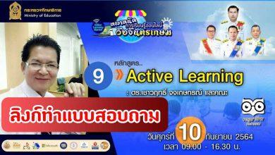 """ลิงก์แบบสอบถาม ความคิดเห็นหลักสูตร 9 Active Learning : ดร.เชาวฤทธิ์จงเกษกรณ์ และคณะ """"ตลาดนัดการเรียนรู้ออนไลน์วังจันทรเกษม"""" วันที่ 10 กันยายน 2564"""