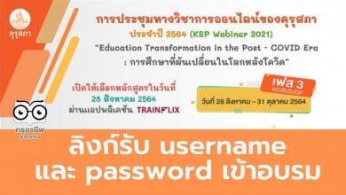 เช็คที่นี่!! ลิงก์รับ username และ password เข้าอบรม 18 หลักสูตร เฟส 3 ของคุรุสภา