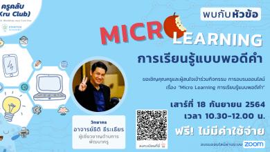 """ลงทะเบียนด่วน ก่อนเต็ม!! Workshop Kru Club หัวข้อ """"Micro Learning การเรียนรู้แบบพอดีคำ"""" วันเสาร์ที่ 18 กันยายน 2564 อบรมฟรี!! จาก Starfish Academy"""