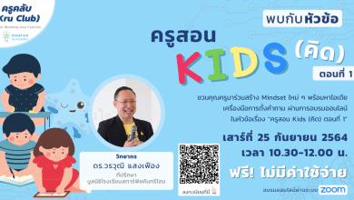 """เปิดลงทะเบียน Workshop Kru Club หัวข้อ """"ครูสอน Kids (คิด) ตอนที่ 1"""" วันเสาร์ที่ 25 กันยายน 2564 เวลา 10.30-12.00 น. ฟรีไม่มีค่าใช้จ่าย พร้อมรับเกียรติบัตร‼️"""