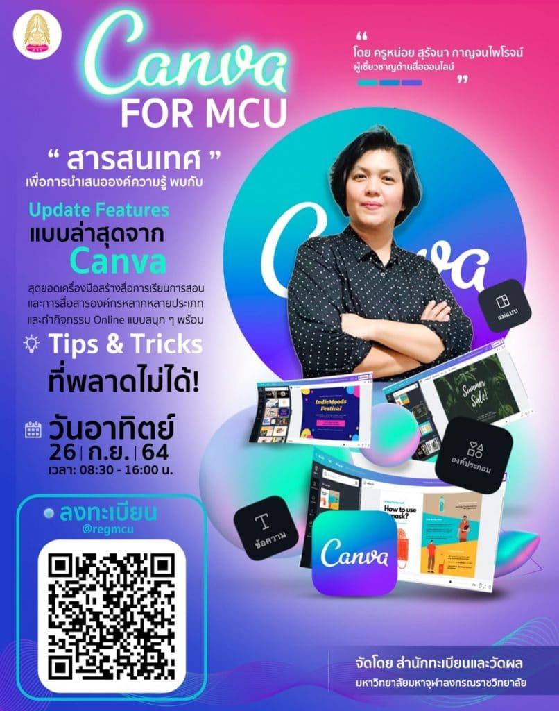 อบรมออนไลน์ฟรี หลักสูตร Canva for MCU สารสนเทศเพื่อการนำเสนอองค์ความรู้ วันอาทิตย์ ที่ 26 กันยายน 2564 รับเกียรติบัตรฟรี โดยสำนักทะเบียนและวัดผล มจร.