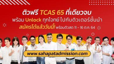 ชวนมาติวฟรีกับ Sahapat Admission 11 - 16 ตุลาคม 2564 ติวครบ 3 ครั้ง ได้รับใบ Certificate ไปใส่พอร์ต