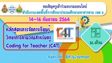 อบรมออนไลน์ หลักสูตรการพัฒนาการ จัดการเรียนรู้วิทยาการคำนวณสำหรับครู Coding for Teacher (C4T) อบรม 14 - 16 กันยายน 2564 โดย สพป.มหาสารคามเขต 2