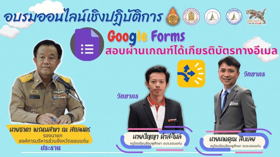 อบรมออนไลน์เชิงปฏิบัติการ หลักสูตร Google Forms สอบผ่านเกณฑ์ได้รับเกียรติบัตรทางอีเมล วันที่ 4 กันยายน 2564