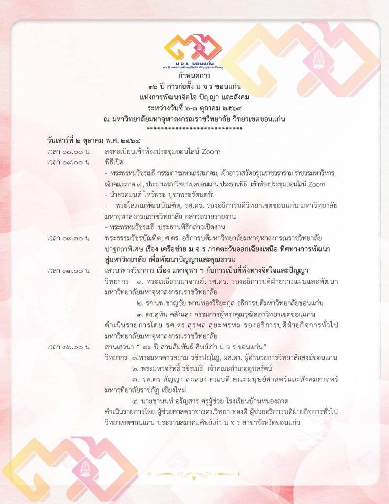 """ขอเชิญร่วมงาน """"36 ปี การก่อตั้ง ม จ ร ขอนแก่น เพื่อการพัฒนาจิตใจ ปัญญา และสังคม"""" ระหว่างวันที่ 2-3 ตุลาคม 2564 รับเกียรติบัตรฟรี"""