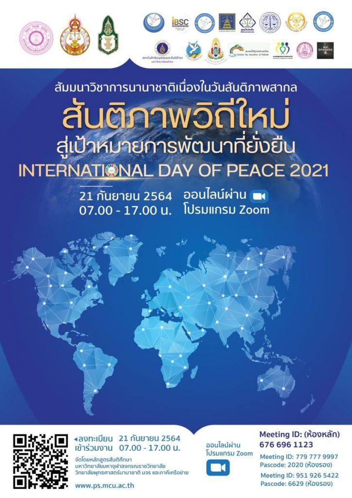 ลงทะเบียนเข้าร่วมงานวันสันติภาพสากลออนไลน์  21 กันยายน 2564 รับเกียรติบัตรฟรี จัดโดย หลักสูตรสาขาวิชาสันติศึกษา ร่วมกับวิทยาลัยพุทธศาสตร์นานาชาติ และภาคีเครือข่าย