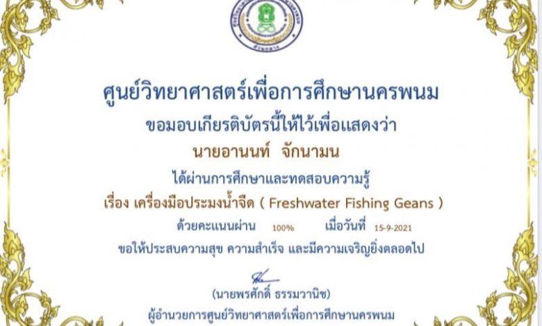 แบบทดสอบการเรียนรู้ออนไลน์ เรื่อง เครื่องมือประมงน้ำจืด ( Freshwater Fishing Geans ) ผ่านเกณฑ์ 65% รับเกียรติบัตรทางอีเมล โดยศูนย์วิทยาศาสตร์เพื่อการศึกษานครพนม