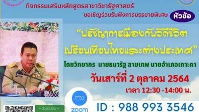 """ขอเชิญลงทะเบียนร่วมกิจกรรม บรรยายพิเศษหัวข้อ """"ปรัชญาการเมืองกับวิถีชีวิตเปรียบเทียบไทยและต่างประเทศ"""" วันเสาร์ที่ 2 ตุลาคม 2564 เวลา 12.30 -14.00 น. รับเกียรติบัตรฟรี!! โดย วิทยาลัยสงฆ์นครลำปาง"""