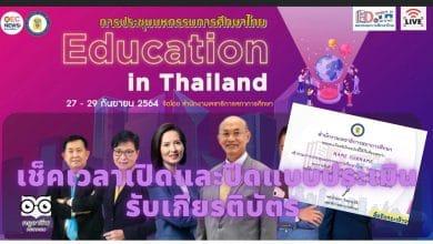 ห้ามพลาด!! เช็คเวลาเปิดและปิดแบบประเมิน รับเกียรติบัตร การประชุมมหกรรมการศึกษาไทย Education in Thailand ระหว่างวันที่ 27 - 29 กันยายน 2564