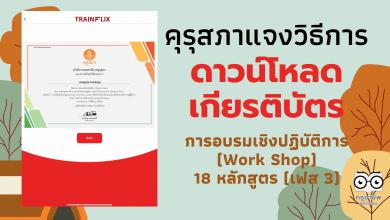 คุรุสภา แจง วิธีการรับเกียรติบัตรกิจกรรมการประชุมเชิงปฏิบัติการ (Work Shop) 18 หลักสูตร (เฟส 3)