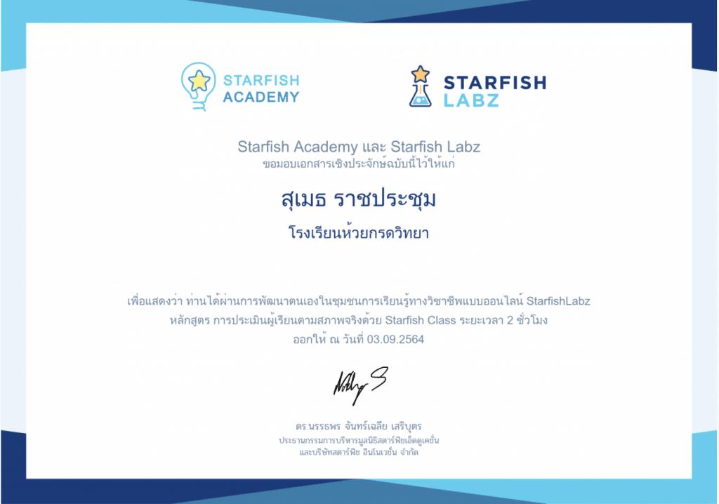 เรียนออนไลน์ฟรี มีเกียรติบัตร หัวข้อ การประเมินผู้เรียนตามสภาพจริงด้วย Starfish Class เรียนจบรับเกียรติบัตร 2 ชั่วโมงฟรี จาก Starfish Labz