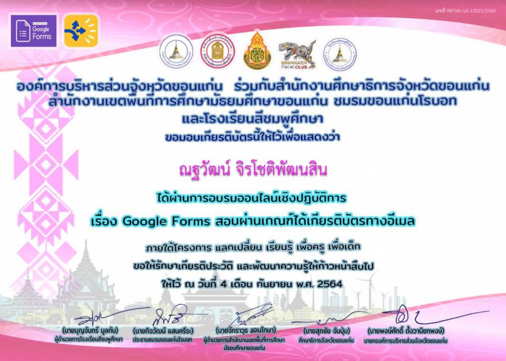 ดาวน์โหลดเกียรติบัตรการอบรมออนไลน์เชิงปฏิบัติการ หลักสูตร Google Forms สอบผ่านเกณฑ์ได้รับเกียรติบัตรทางอีเมล วันที่ 4 กันยายน 2564