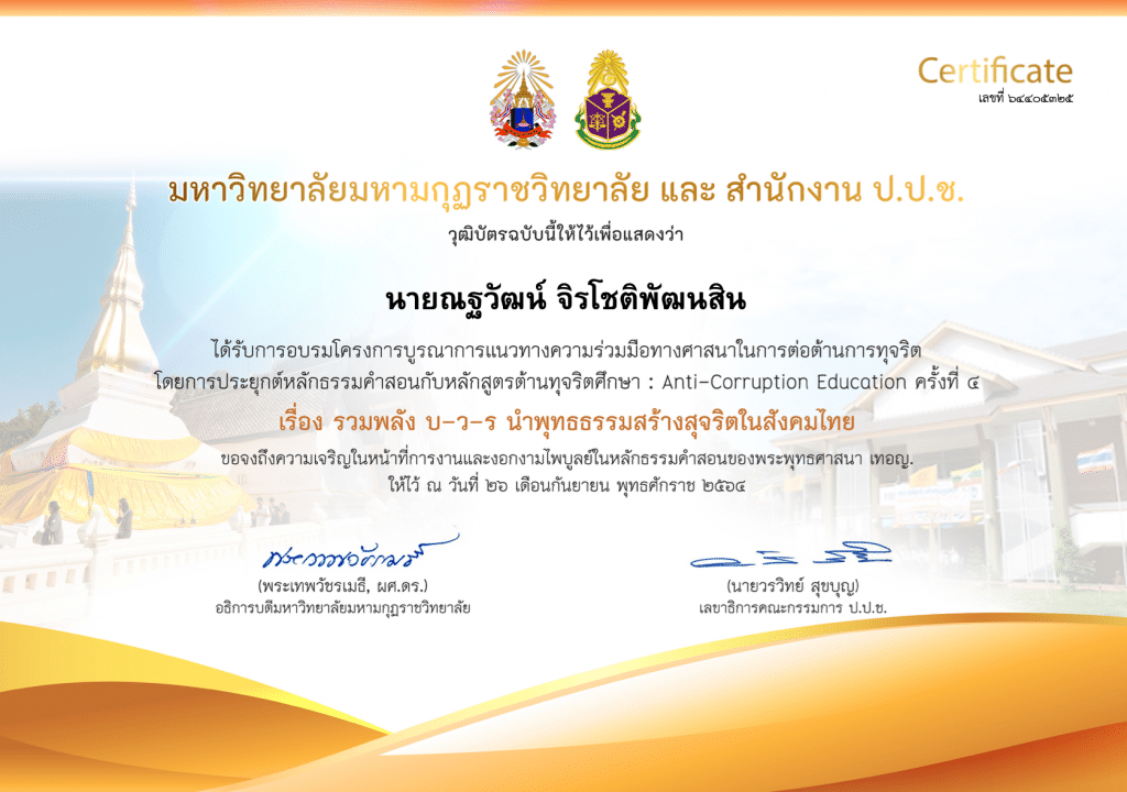 ลิงก์โหลดเกียรติบัตร โครงการขับเคลื่อนประเทศไทยใสสะอาด บูรณาการหลักธรรมสร้างสังคม บ-ว-ร ครั้งที่ 4 วันที่ 26 ก.ย. 2564 เวลา 12.00น. รับเกียรติบัตรฟรี โดย มมร. ร่วมกับ สำนักงาน ป.ป.ช.