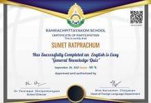 แบบทดสอบออนไลน์ สัปดาห์ส่งเสริมการเรียนรู้ภาษาอังกฤษ ผ่านเกณฑ์ 80% ดาวน์โหลดเกียรติบัตรได้ทันที