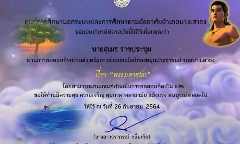 แบบทดสอบออนไลน์ พระมหาชนก ผ่านเกณฑ์การประเมิน รับเกียรติบัตรทางอีเมล์ โดย ห้องสมุดประชาชนอำเภอบางเสาธง