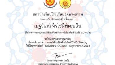 แบบทดสอบความรู้ความเข้าใจเกี่ยวกับโรคไวรัส COVID-19 ผ่านเกณฑ์ 70% รับเกียรติบัตรทาง อีเมล โดยโรงเรียนวัดทรงธรรม