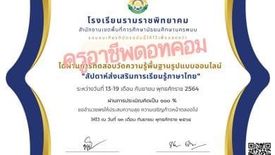 แบบทดสอบออนไลน์ สัปดาห์ส่งเสริมการเรียนรู้ภาษาไทย ผ่านเกณฑ์ 80% ดาวน์โหลดเกียรติบัตรได้ทันที