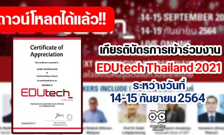 ดาวน์โหลดเกียรติบัตร งานเสวนา EDUtech Thailand 2021 ระหว่างวันที่ 14-15 กันยายน 2564