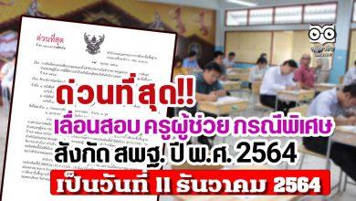 ล่าสุด!! สอบครูผู้ช่วย กรณีพิเศษ สังกัด สพฐ. ปี พ.ศ. 2564 เปลี่ยนวันสอบข้อเขียนเป็น วันที่ 11 ธันวาคม 2564