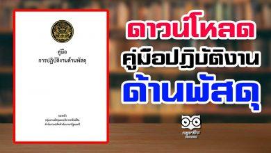 ดาวน์โหลด คู่มือปฎิบัติงานด้านพัสดุ โดยสำนักงานปลัดสำนักนายกรัฐมนตรี (มีนาคม 2561)
