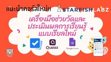 แนะนำคอร์สใหม่!! เรียนฟรี เครื่องมือช่วยวัดและประเมินผลการเรียนรู้แบบเรียลไทม์ จาก Starfish Labz