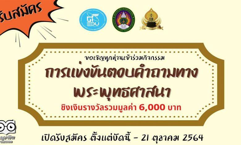 กิจกรรมการแข่งขันตอบคำถามทางพระพุทธศาสนา รับสมัครตั้งแต่วันนี้ - 21 ตุลาคม 2564 จัดโดยมหาวิทยาลัยราชภัฏนครราชสีมา