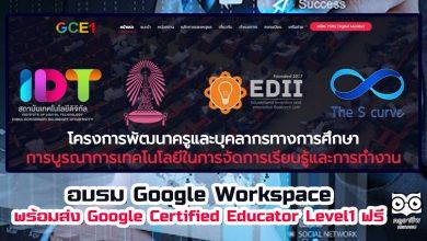อบรมฟรี โครงการอบรม Google Workspace พร้อมส่ง Google Certified Educator Level1 โดยสถาบันเทคโนโลยีดิจิทัล มหาวิทยาลัยราชภัฏพิบูลสงคราม