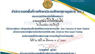 แบบทดสอบออนไลน์ เรื่องขับเคลื่อนไทยให้ใสสะอาดปราศจากทุจริต Zero Tolerance & Clean Thailand สร้างความตระหนักรู้ในการป้องกันการทุจริตใน สพท. โดย สพป.สุราษฏร์ธานี เขต 1