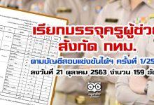 เรียกบรรจุครูผู้ช่วย สังกัด กทม. ตามบัญชีสอบแข่งขันได้ฯ ครั้งที่ 1/2562 ลงวันที่ 21 ตุลาคม 2563 จำนวน 159 อัตรา