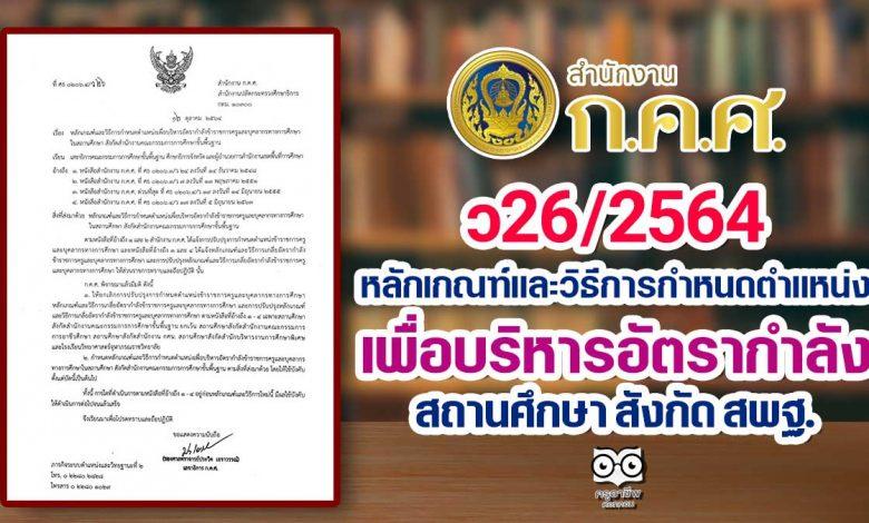 ว26/2564 หลักเกณฑ์และวิธีการกำหนดตำแหน่งเพื่อบริหารอัตรากำลัง สถานศึกษา สังกัด สพฐ.