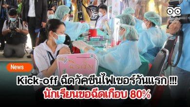 Kick-off ฉีดวัคซีนไฟเซอร์วันแรก !!! นักเรียนขอฉีดเกือบ 80%