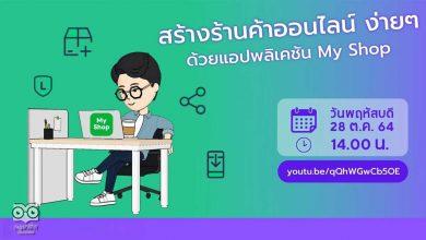 อบรมออนไลน์ หลักสูตร สร้างร้านค้าออนไลน์ ง่าย ๆ ด้วยแอปพลิเคชัน My Shop วันที่ 28 ตุลาคม 2564 รับเกียรติบัตรฟรี โดยสำนักวิทยบริการและเทคโนโลยีสารสนเทศ มหาวิทยาลัยราชภัฏนครสวรรค์