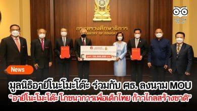 """มูลนิธิอายิโนะโมะโต๊ะ ร่วมกับ กระทรวงศึกษาธิการ ลงนามบันทึกข้อตกลง (MOU) เดินหน้าโครงการ """"อายิโนะโมะโต๊ะ โภชนาการเพื่อเด็กไทย ก้าวไกลสร้างชาติ"""""""