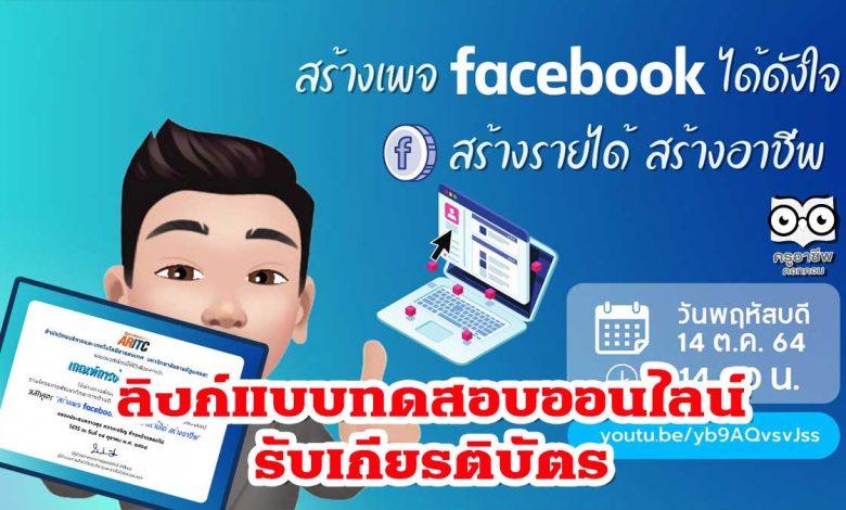 """อบรมออนไลน์ หลักสูตร """"สร้างเพจ Facebook ได้ดังใจ สร้างรายได้ สร้างอาชีพ"""" ในวันพฤหัสบดีที่ 14 ตุลาคม 2564 เวลา 14.00 น."""