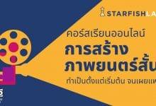"""คอร์สเรียนออนไลน์ """"การสร้างภาพยนตร์สั้น"""" โดย Starfish Labz เรียนจบรับใบประกาศทันที!!"""