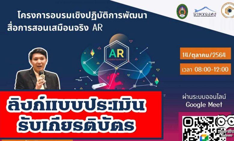 ลิงก์แบบประเมิน การอบรมเชิงปฏิบัติการพัฒนาสื่อการสอนเสมือนจริง AR วันที่ 14 ตุลาคม 2564