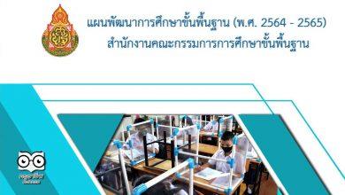 ดาวน์โหลด แผนพัฒนาการศึกษาขั้นพื้นฐาน (พ.ศ. 2564 - 2565) สำนักงานคณะกรรมการการศึกษาขั้นพื้นฐาน