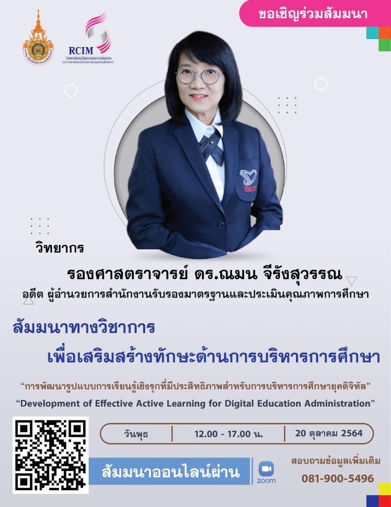 อบรมออนไลน์ฟรี มีเกียรติบัตร เรื่อง การพัฒนารูปแบบการเรียนรู้เชิงรุกที่มีประสิทธิภาพสำหรับการบริหารการศึกษายุคดิจิทัล ในวันที่ 20 ตุลาคม 2564 ตั้งแต่เวลา 12.00-17.00