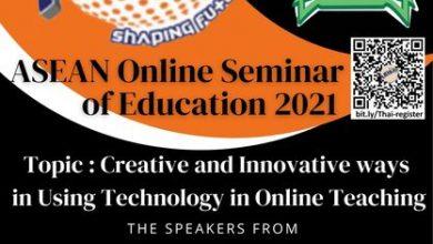 EIS ร่วมกับ AEISA จัดกิจกรรมระดับนานาชาติ จัดกิจกรรม ASEAN Online Seminar of Education 2021 16 ตุลาคม 2564 เวลา 9.00-16.00 น. รับเกียรติบัตรการเข้าร่วมประชุมระดับนานาชาติ