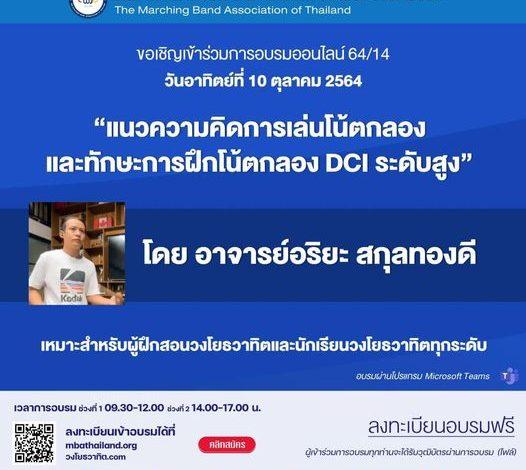 """อบรมออนไลน์ฟรี """"แนวความคิดการเล่นโน้ตกลองและทักษะการฝึกโน้ตกลอง DCI ระดับสูง"""" นวันอาทิตย์ ที่ ๑๐ ตุลาคม ๒๕๖๔ เวลา ๐๙.๓๐ - ๑๗.๐๐ น. จัดโดยสมาคมวงโยธวาทิตแห่งประเทศไทย"""