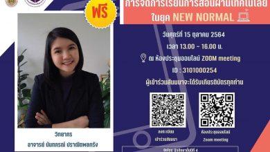สัมมนาออนไลน์ จัดการเรียนการสอนผ่านเทคโนโลยีในยุค NEW NORMAL วันศุกร์ที่ 15 ตุลาคม 2564 เวลา 13.00 -16.00 น.