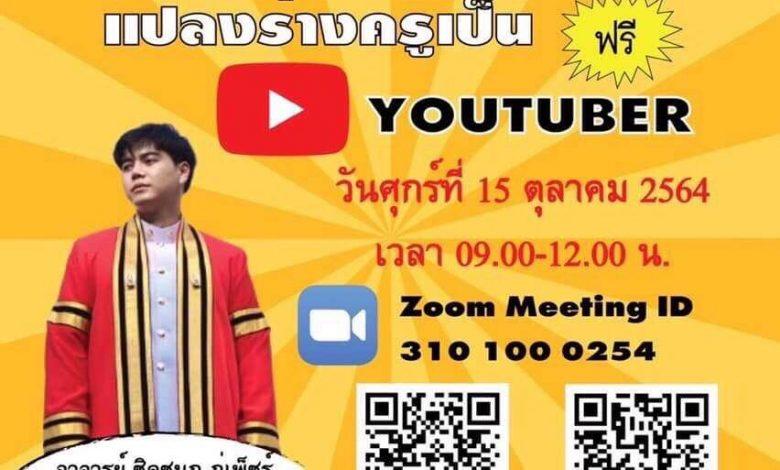 ขอเชิญการสัมมนาออนไลน์ เรื่อง แปลงร่างครูเป็น YOUTUBER วันที่ 15 ตุลาคม พ.ศ. 2564 เวลา : 09.00-12.00 น. โดย คณะครุศาสตร์อุตสาหกรรม มหาวิทยาลัยเทคโนโลยีราชมงคลธัญบุรี