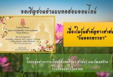 """บทดสอบออนไลน์เนื่องในวันสำคัญทางพระพุทธศาสนา """"วันออกพรรษา"""" ปีการศึกษา 2564 ตอบถูก 6 ข้อขึ้นไปได้รับเกียรติบัตรทางอีเมล โดย โรงเรียนบ่อไร่วิทยาคม สพม.จันทบุรี ตราด"""