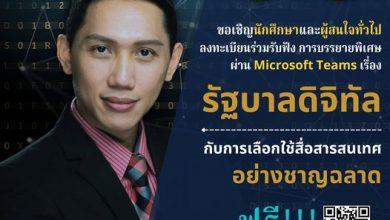"""ขอเชิญลงทะเบียนร่วมรับฟังการบรรยายพิเศษผ่าน Microsoft_Teams เรื่อง """"รัฐบาลดิจิทัลกับการเลือกใช้สื่อสารสนเทศอย่างชาญฉลาด"""" วันที่ 4 พฤศจิกายน 2564 เวลา 09.00-12.00 น. โดย วิทยาลัยการปกครองท้องถิ่น มหาวิทยาลัยขอนแก่น"""