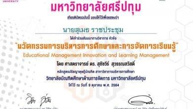 ลิงก์แบบสอบถาม รับเกียรติบัตร เสวนาทางวิชาการ นวัตกรรมการบริหารและการจัดการเรียนรู้ วันที่ 9 ตุลาคม 2564 เวลา 09.30-12.00 รับเกียรติบัตรฟรี โดยมหาวิทยาลัยศรีปทุม