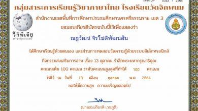 แบบทดสอบออนไลน์ เรื่อง 13 ตุลาคม รำลึกพระมหากรุณาธิคุณ วันคล้ายวันสวรรคตพระบาทสมเด็จพระเจ้าอยู่หัว รัชกาลที่ 9 รับเกียรติบัตร โดยกลุ่มสาระการเรียนรู้วิชาภาษาไทย โรงเรียนวัดจิกพนม
