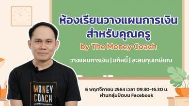 เรียนฟรี ไม่มีค่าใช้จ่าย คอร์สวางแผนการเงินสำหรับคุณครู วันที่ 6 พฤศจิกายน 2564 เวลา 09.30-16.30 น. ผ่านกลุ่มปิดบน Facebook โดยโค้ชหนุ่ม (The Money Coach )